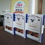 90602368 - 店に飾っていたランドールカレー(冷凍)の箱