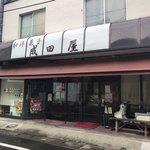 成田屋 - お店✨