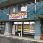 大漁丼家 千代丸 - 外観