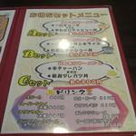 麺や 一晃亭 - メニュー