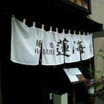 麺処 蓮海 - 外観
