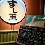 廻る富山湾 すし玉 -
