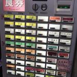 らーめん武道家 口 - 券売機2018.6現在