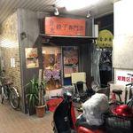 台北 餃子専門店 -