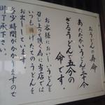 丸福 - うどんの寿命!