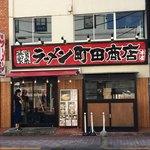 90622818 - 町田商店外観