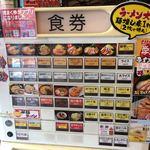 90622825 - 町田商店券売機