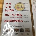駅前札幌ラーメン -