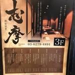 新宿個室割烹 志摩 -