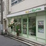 œufs et Legumes ウ・エ・レギューム - 写真1