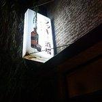 ラッキー酒場 -