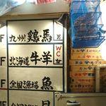 魚○本店 - 外観