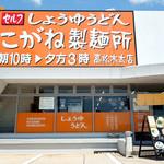 こがね製麺所 - こがね製麺所 高松木太店さん