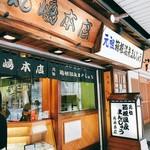 丸嶋本店 -