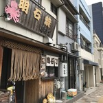 明石丁 - 移転オープンからは15年ほどですが、こちらも歴史のある玉子焼のお店です(2018.8.10)