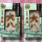 大八栗原蒲鉾店 - 角焼