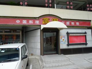 中国料理萬里