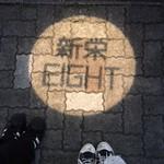 LOCAL BAR 新栄EIGHT - 外観1 ライトでオシャレに地面に看板が出現!? 2018/02/21