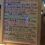 LOCAL BAR 新栄EIGHT - メニュー3 オススメは必ず味わうべしっ!!この時期、この日にしか味わえないものもあるかも!? 2018/02/21