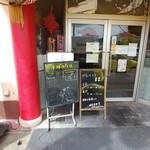 味苑 - お店の入口。