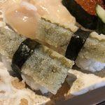 さの寿司 -
