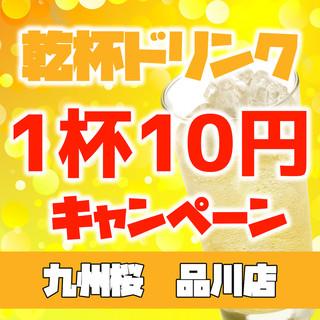 乾杯ドリンク1杯10円キャンペーン実施中♪