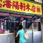 潘陽軒本店 - 屋台として1948年に創業したお店だそうです。