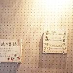 麺場 浜虎 - 通の裏技