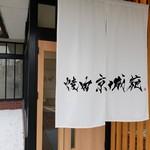 焼肉 京城苑 -