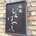 Suigyomurabayashi - 外観1