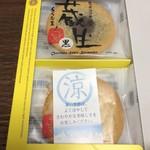 The Sun 蔵人 - 蔵生(白&黒)