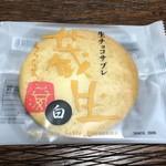 The Sun 蔵人 - 蔵生(白)