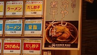 すごい煮干ラーメン凪 -