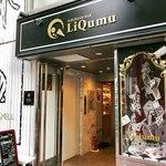 LiQumu - 外観