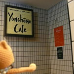 Yonchoumekafe - 2階に上がって
