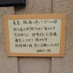 手打ち十割そば 振甫町 縁 - 予約制☆
