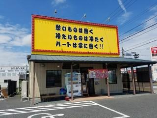白熊 津店 - 看板