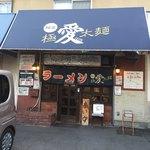 麺屋 愛0028 - 入り口