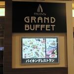 グランブッフェ - グランブッフェ 豊洲店