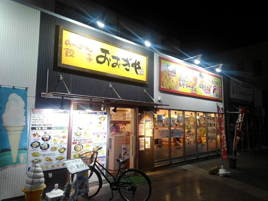 おおぎやラーメン 松本駅前店 name=