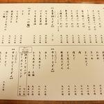 90684088 - 20180810メニュー