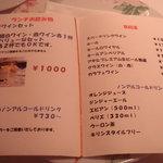 9069043 - メニュー(ドリンク)