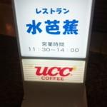 八幡平ハイツレストラン 水芭蕉 - 看板