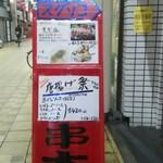 串太郎 - 唐揚げ祭の案内 千林商店街にて