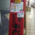 串太郎 - 千林商店街にて