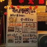 串太郎 - 店頭 メニュー