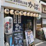 鳥取県・島根県 郷土料理かば -