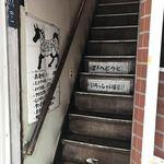 馬鹿うま - 階段を上がった二階にお店がある。