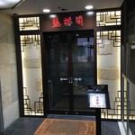 90695490 - 盛楼閣 2Fの入口