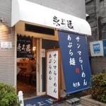 永斗麺 - 2017・09・17・16:30